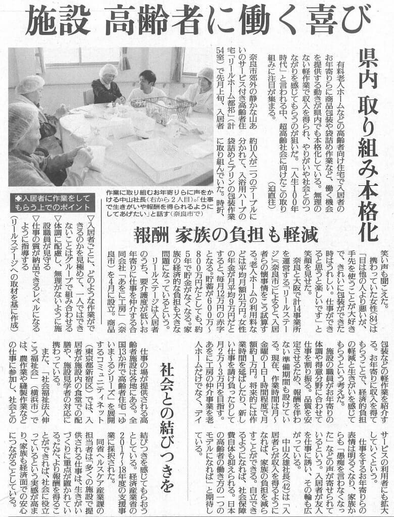 2019年12月12日読売新聞30面(奈良地域面)掲載