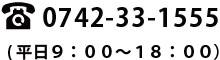 電話番号:0742-33-1555(平日9時~18時)