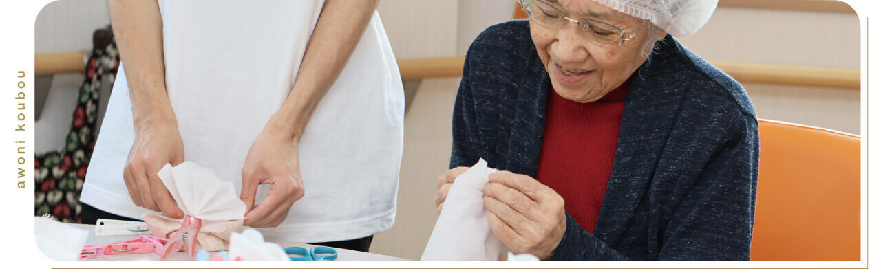 高齢者就労支援